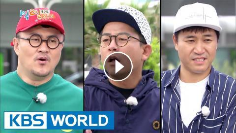 Why were they so surprised in Jeju Island? [2 Days & 1 Night